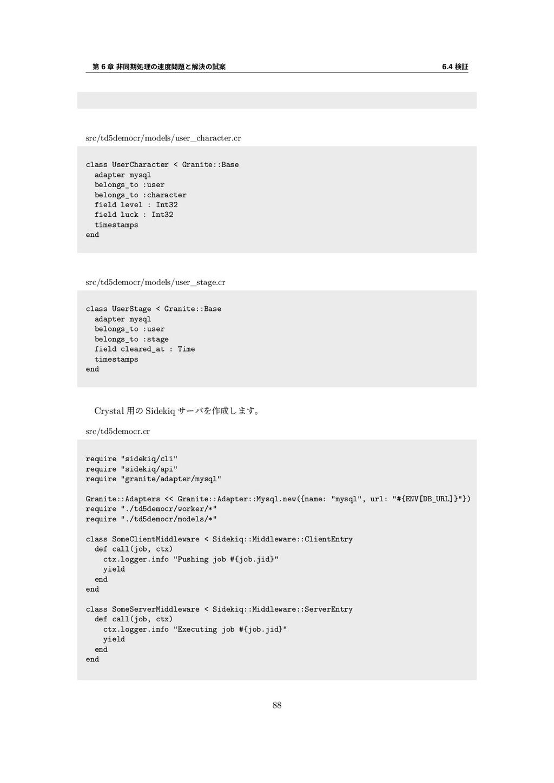 第 6 章 ⾮同期処理の速度問題と解決の試案 6.4 検証 src/td5democr/mod...
