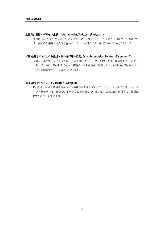 付録 著者紹介  ⼟屋 雅 (表紙・デザイン全般, note:miyabt, Twitter...