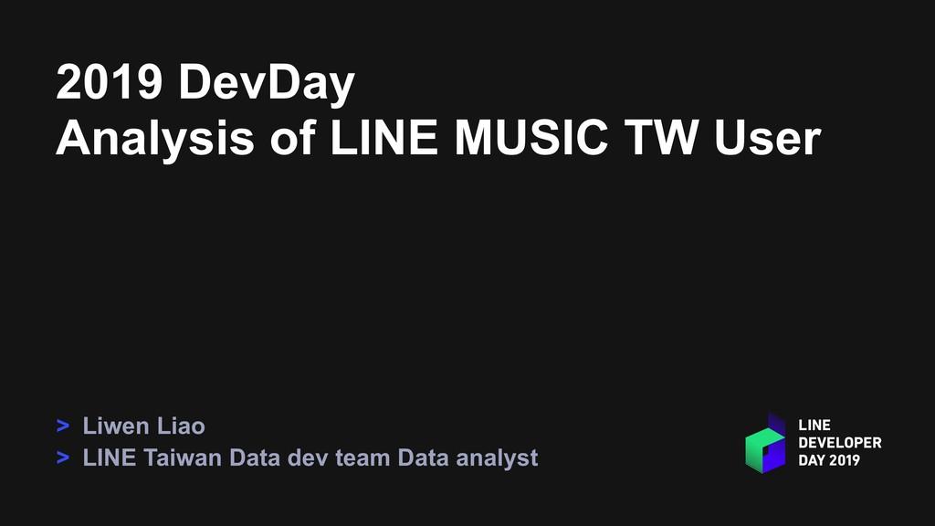 2019 DevDay Analysis of LINE MUSIC TW User > Li...