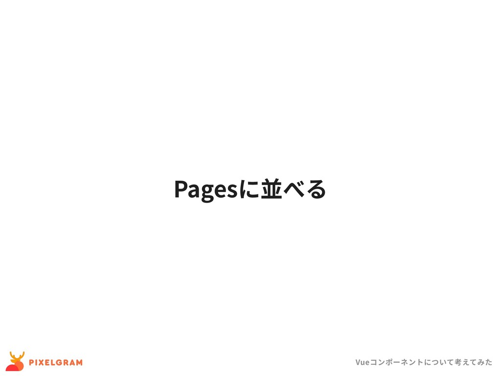 Pages Vue