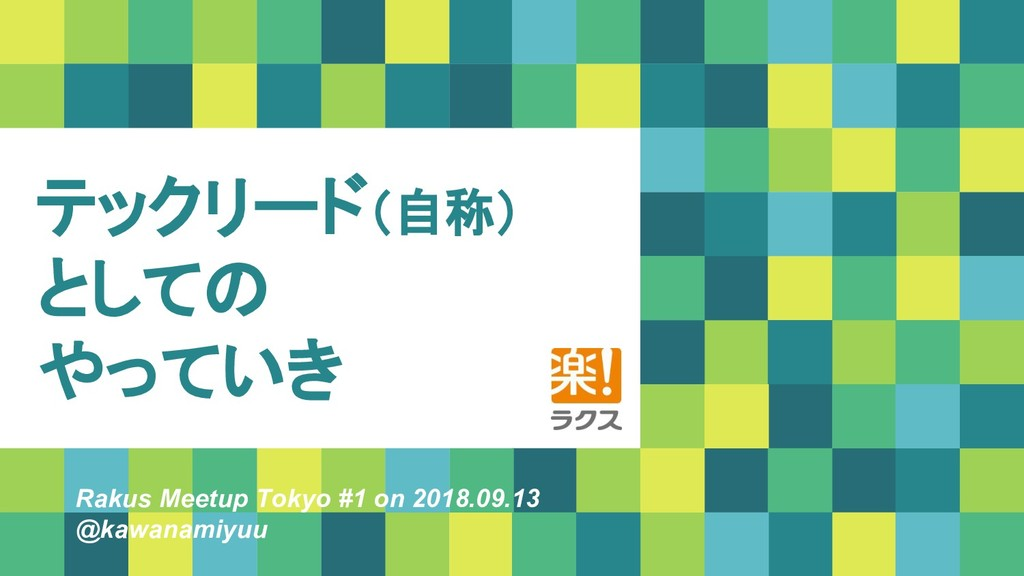 テックリード(自称) としての やっていき Rakus Meetup Tokyo #1 on ...
