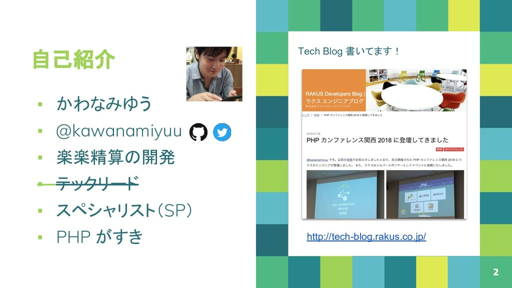Tech Blog 書いてます! 自己紹介 ▪ かわなみゆう ▪ @kawanamiyuu ▪...