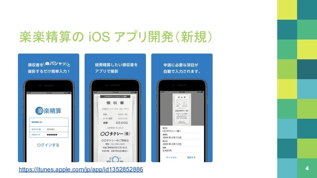楽楽精算の iOS アプリ開発(新規) 4 https://itunes.apple.com/...