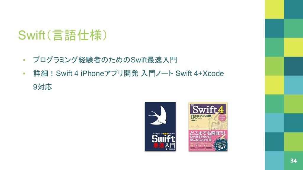 Swift(言語仕様) 34 ▪ プログラミング経験者のためのSwift最速入門 ▪ 詳細!S...