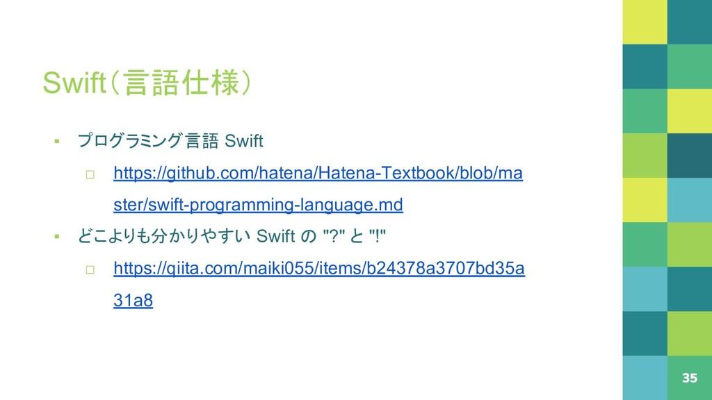 Swift(言語仕様) 35 ▪ プログラミング言語 Swift □ https://gith...