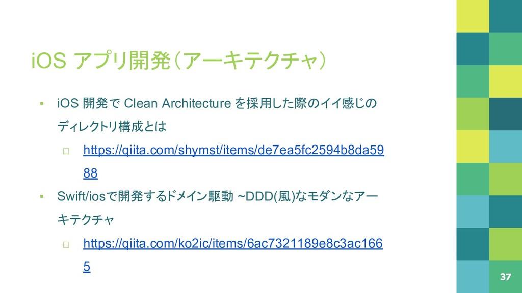 iOS アプリ開発(アーキテクチャ) 37 ▪ iOS 開発で Clean Architect...
