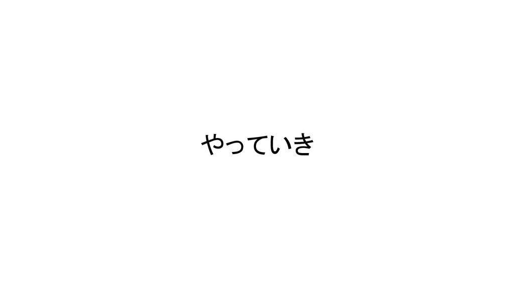 やっていき 8