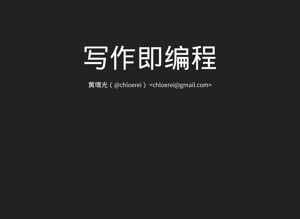 写作即编程 黄增光(@chloerei) <chloerei@gmail.com>