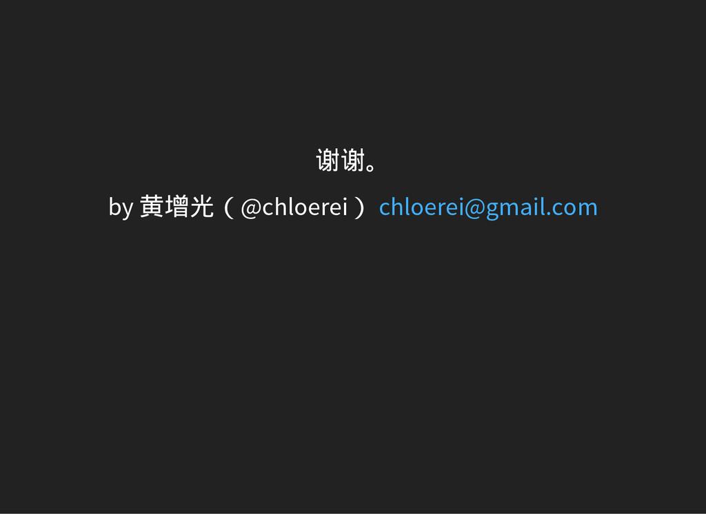 谢谢。 by 黄增光(@chloerei) chloerei@gmail.com