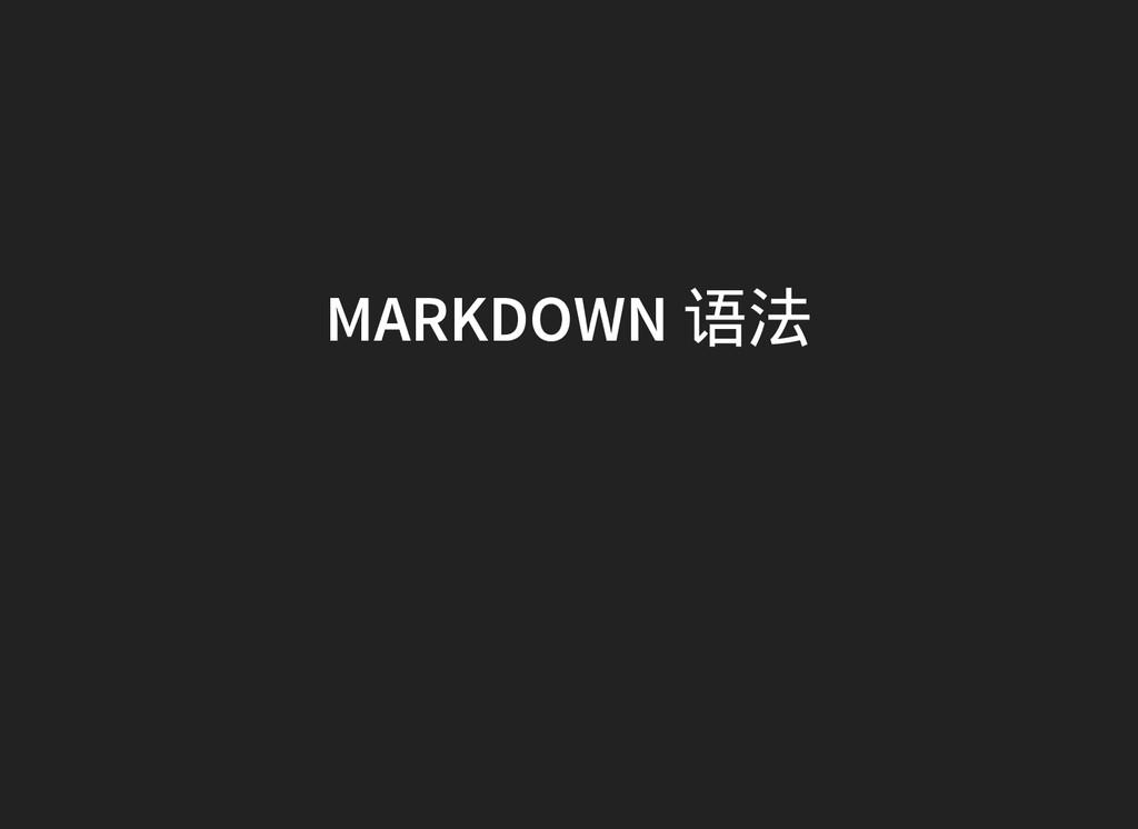 MARKDOWN 语法