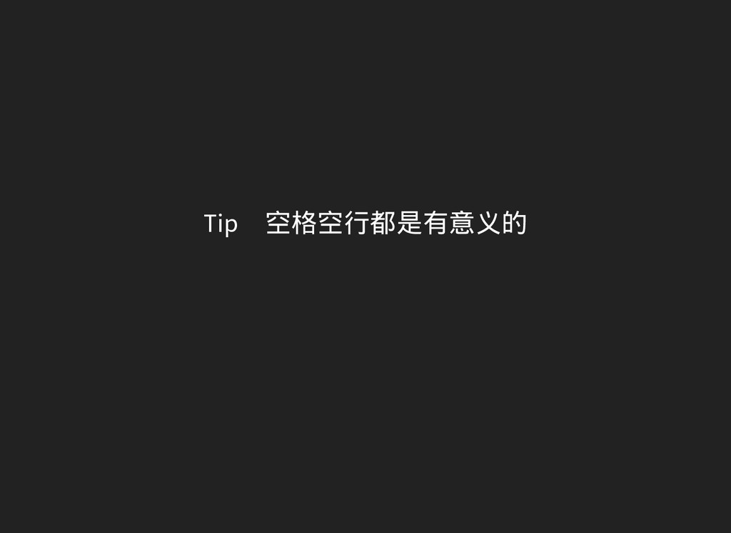 Tip 空格空行都是有意义的