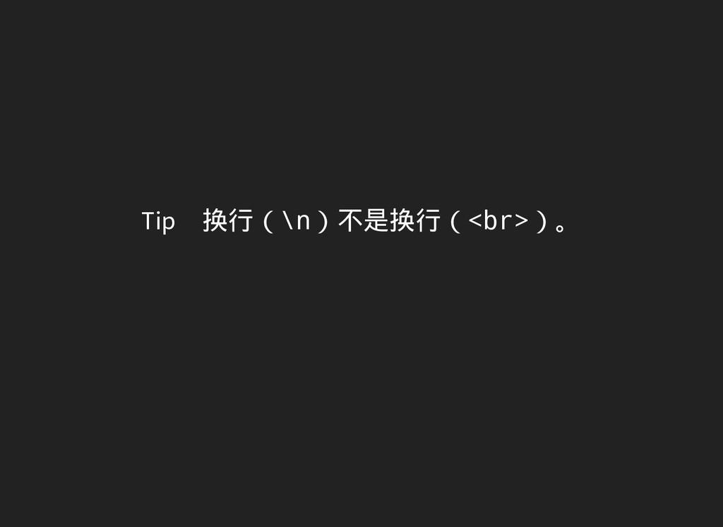 Tip 换行(\ n )不是换行(< b r > )。