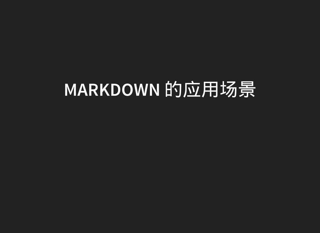 MARKDOWN 的应用场景