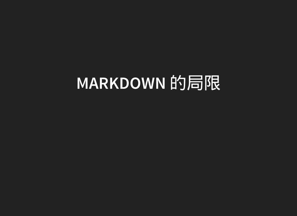 MARKDOWN 的局限