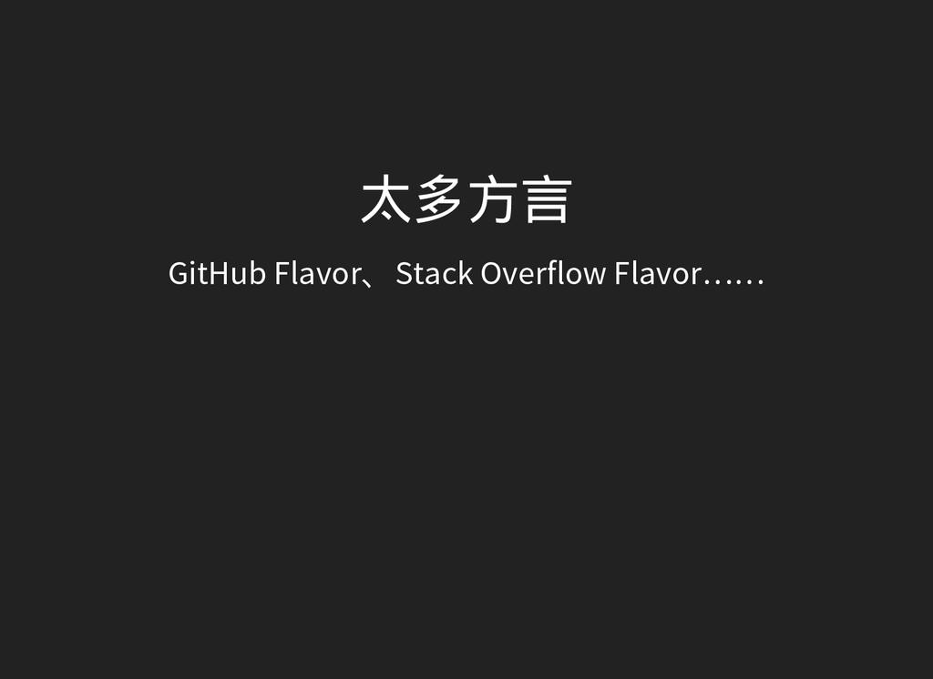 太多方言 GitHub Flavor、Stack Overflow Flavor……