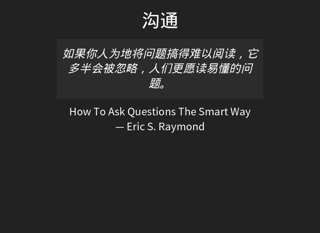 沟通 How To Ask Questions The Smart Way — Eric S....
