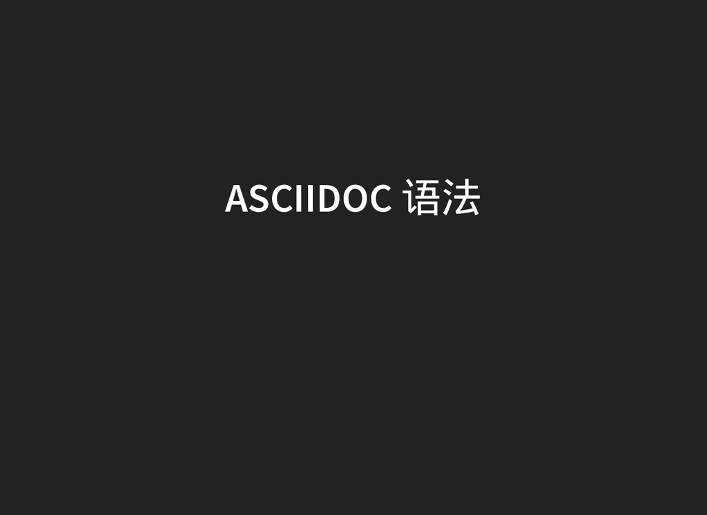 ASCIIDOC 语法