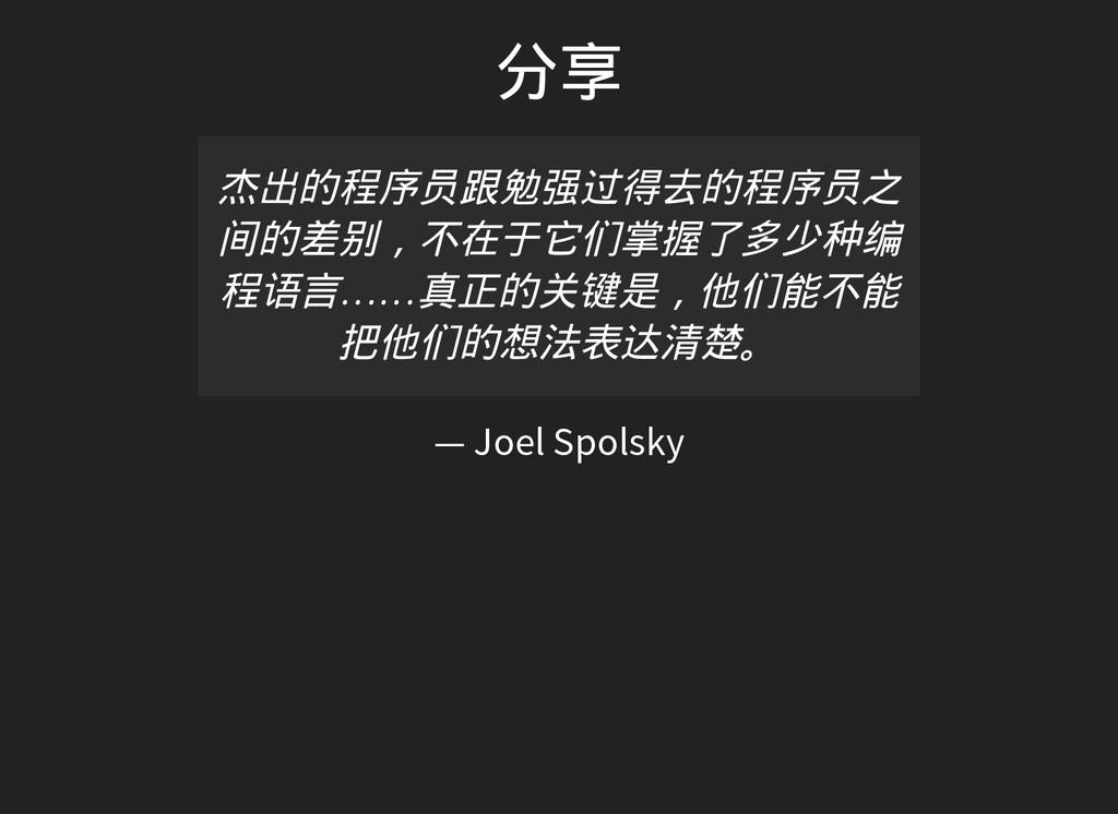分享 — Joel Spolsky 杰出的程序员跟勉强过得去的程序员之 间的差别,不在于它们掌...