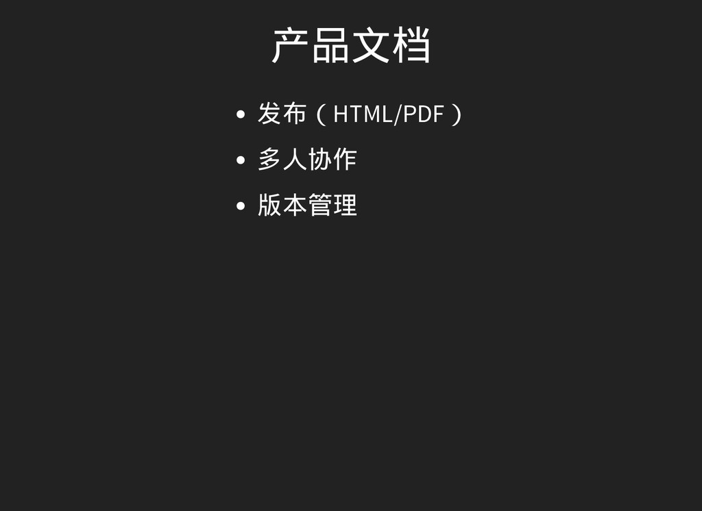 产品文档 发布(HTML/PDF) 多人协作 版本管理