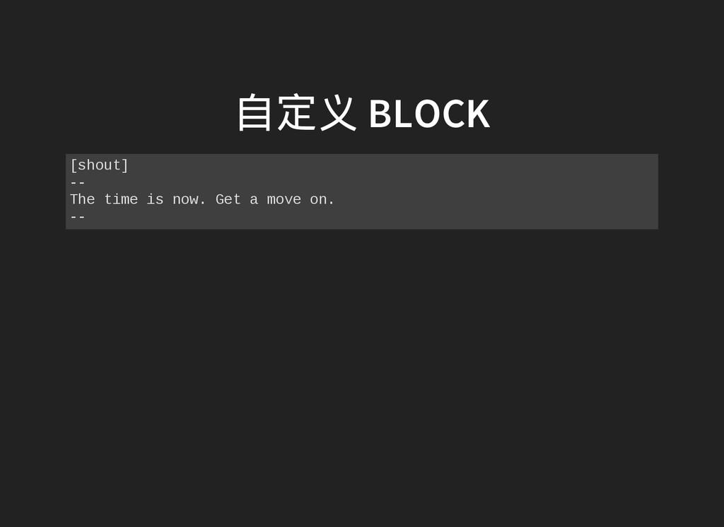 自定义 BLOCK [ s h o u t ]   T h e t i m e i s n...