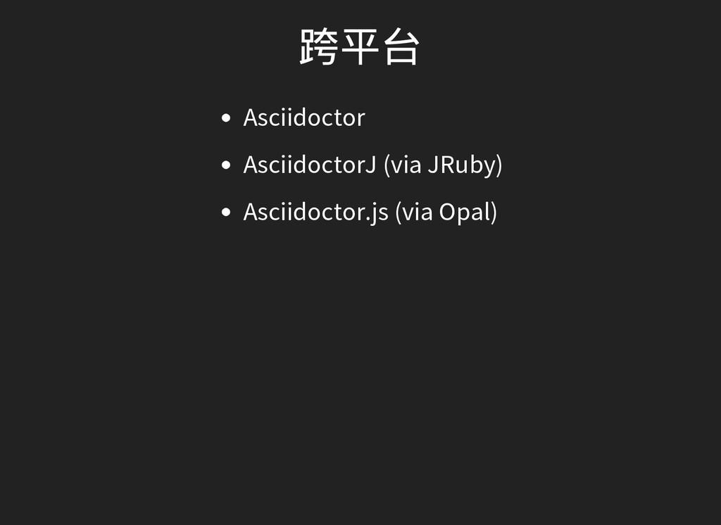 跨平台 Asciidoctor AsciidoctorJ (via JRuby) Asciid...