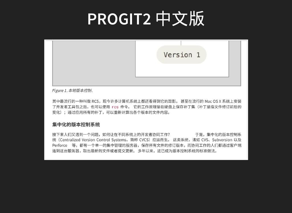 PROGIT2 中文版