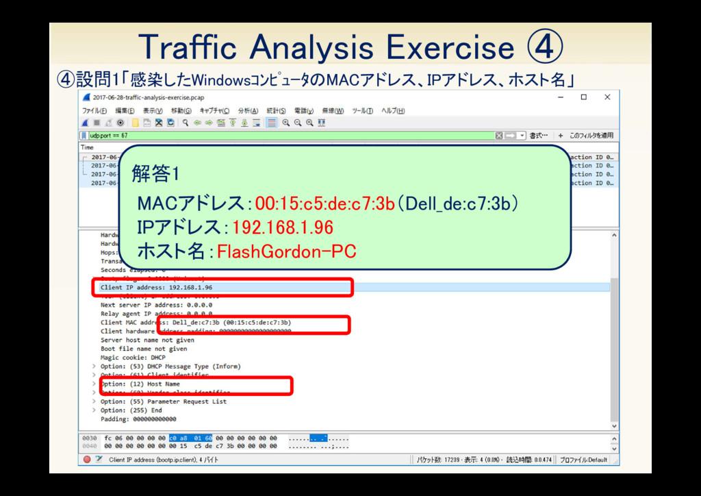12 ④設問1「感染したWindowsコンピュータのMACアドレス、IPアドレス、ホスト名」...