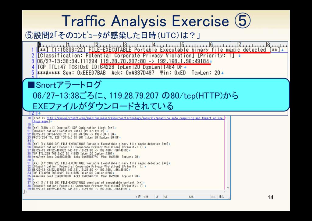 14 ⑤設問2「そのコンピュータが感染した日時(UTC)は?」 Traffic Analys...