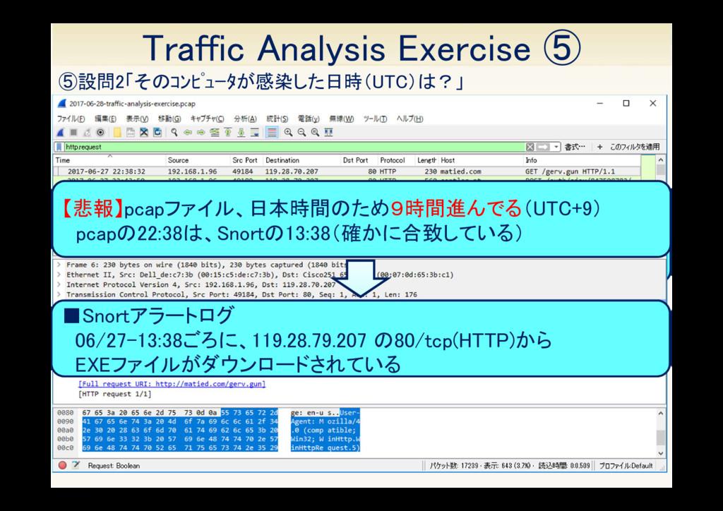 15 ⑤設問2「そのコンピュータが感染した日時(UTC)は?」 Traffic Analys...