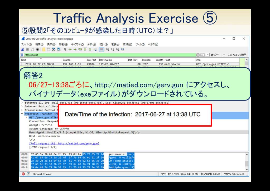 16 ⑤設問2「そのコンピュータが感染した日時(UTC)は?」 Traffic Analys...
