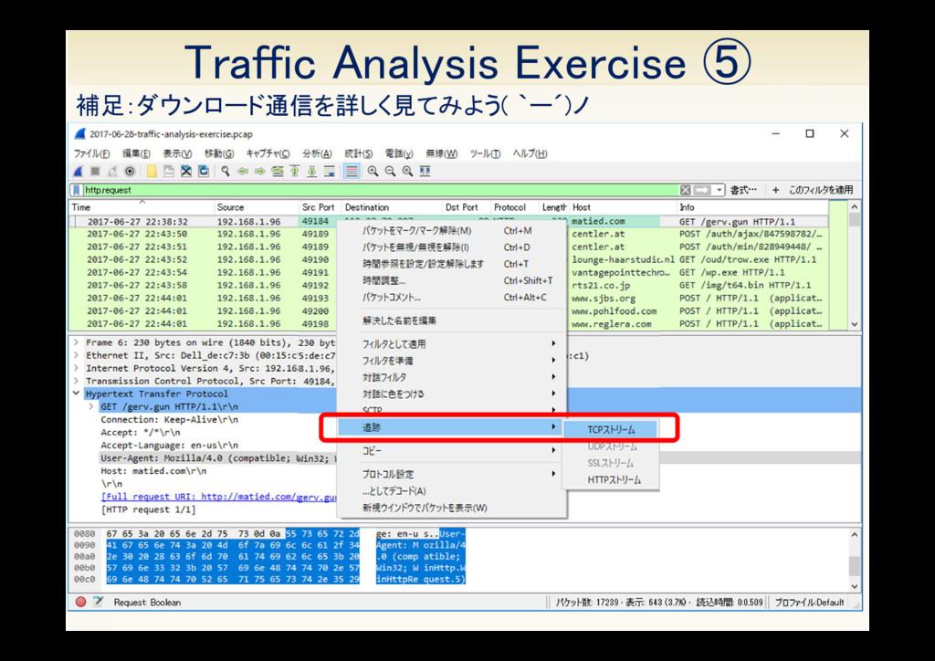 17 補足:ダウンロード通信を詳しく見てみよう( `ー´)ノ Traffic Analysis...