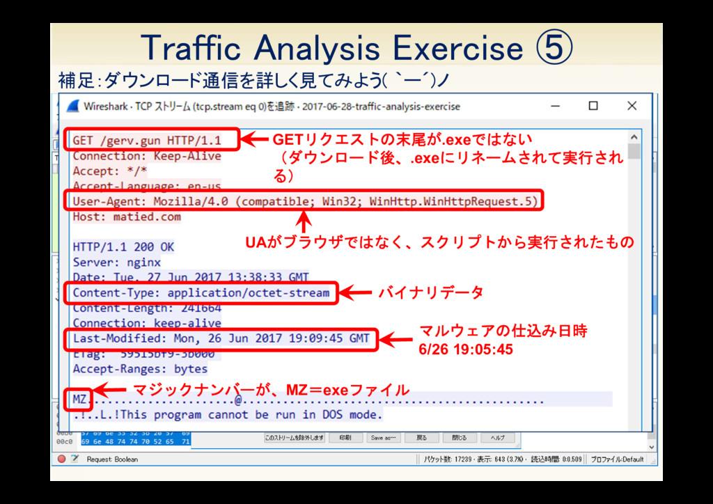 18 補足:ダウンロード通信を詳しく見てみよう( `ー´)ノ Traffic Analysis...