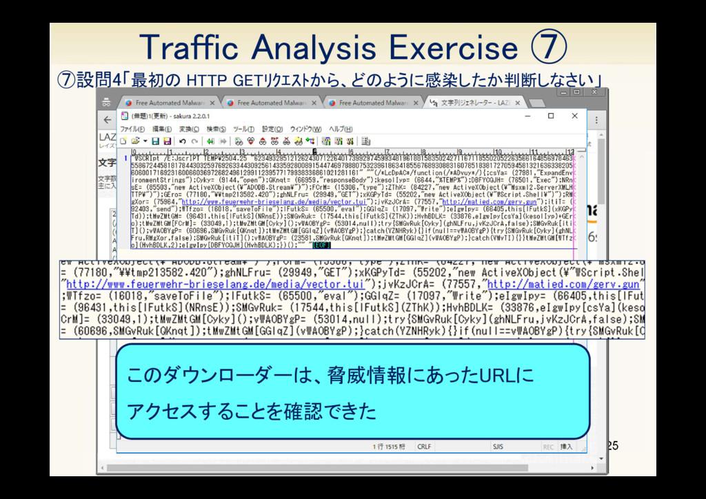 25 ⑦設問4「最初の HTTP GETリクエストから、どのように感染したか判断しなさい」 T...