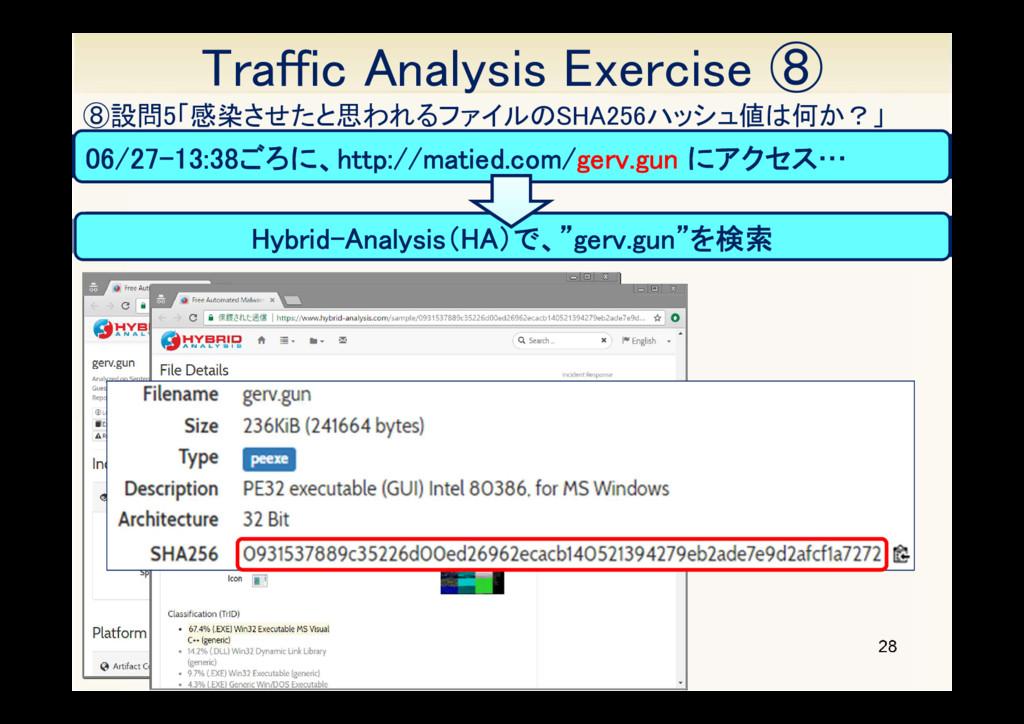 28 ⑧設問5「感染させたと思われるファイルのSHA256ハッシュ値は何か?」 Traffic...