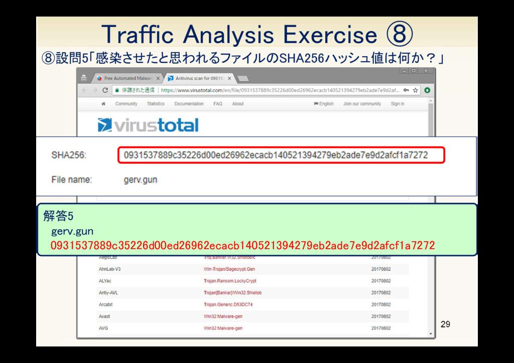 29 ⑧設問5「感染させたと思われるファイルのSHA256ハッシュ値は何か?」 Traffic...