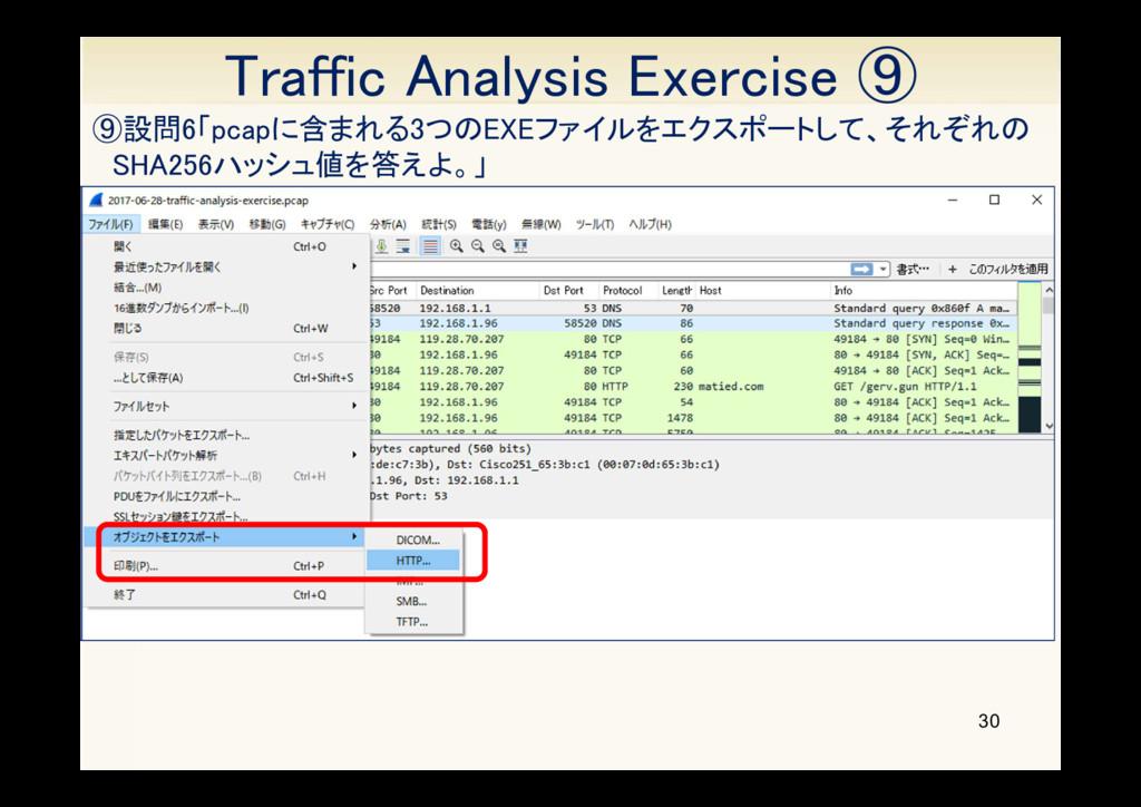 30 ⑨設問6「pcapに含まれる3つのEXEファイルをエクスポートして、それぞれの SHA2...