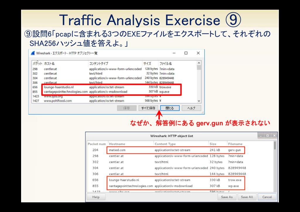 31 ⑨設問6「pcapに含まれる3つのEXEファイルをエクスポートして、それぞれの SHA2...