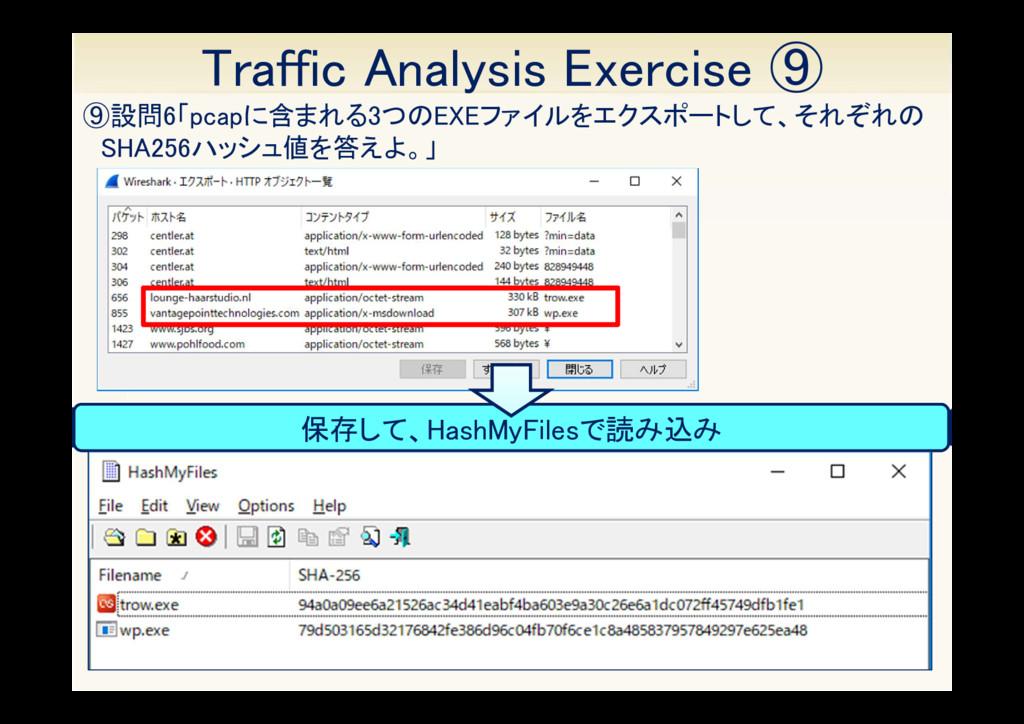 32 ⑨設問6「pcapに含まれる3つのEXEファイルをエクスポートして、それぞれの SHA2...