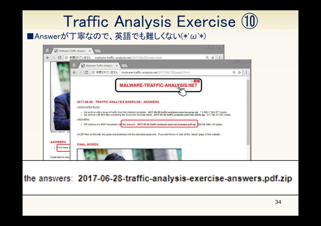 34 Traffic Analysis Exercise ⑩ ■Answerが丁寧なので、英語...