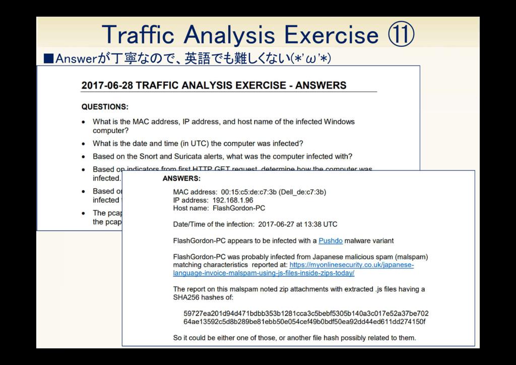 35 ■Answerが丁寧なので、英語でも難しくない(*'ω'*) Traffic Analy...