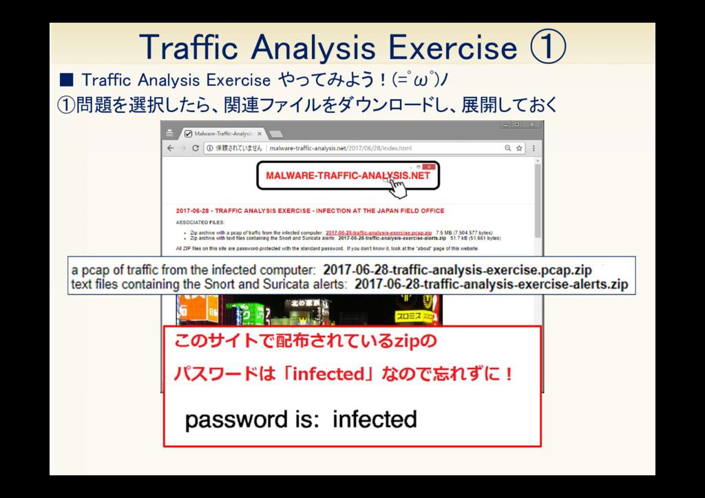 Traffic Analysis Exercise ① ■ Traffic Analysis ...