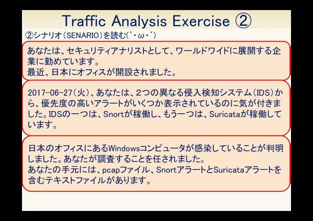 Traffic Analysis Exercise ② ②シナリオ(SENARIO)を読む(`...