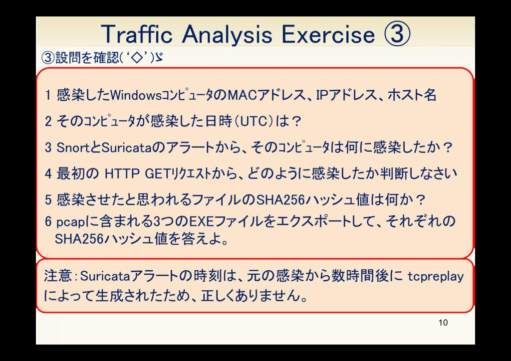 10 ③設問を確認('◇')ゞ Traffic Analysis Exercise ③ 1 感...