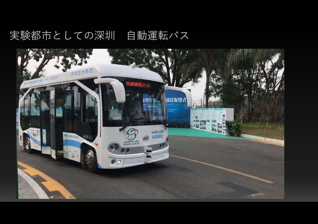 実験都市としての深圳 自動運転バス