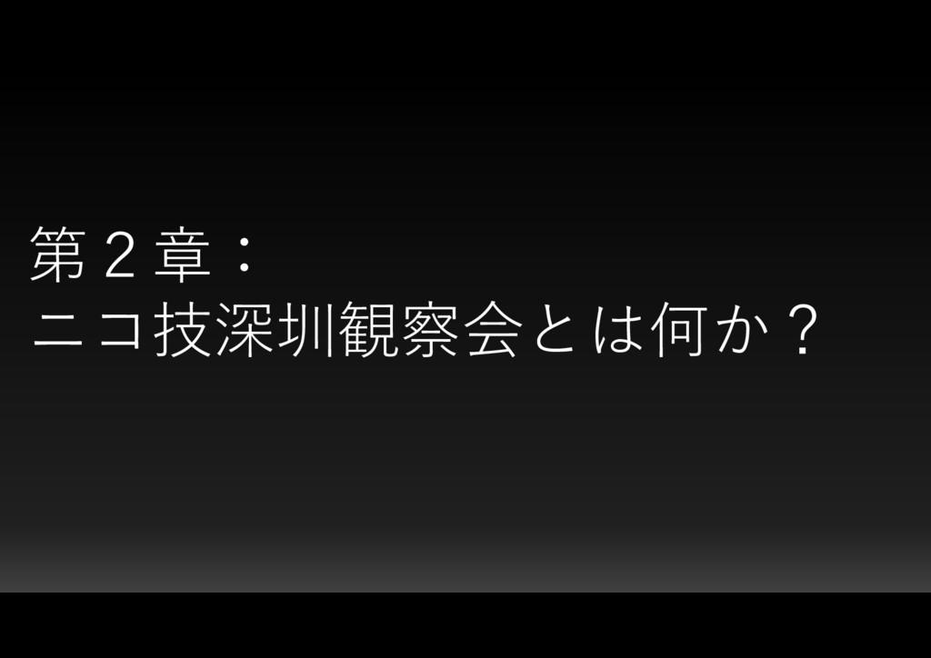 第2章: ニコ技深圳観察会とは何か?