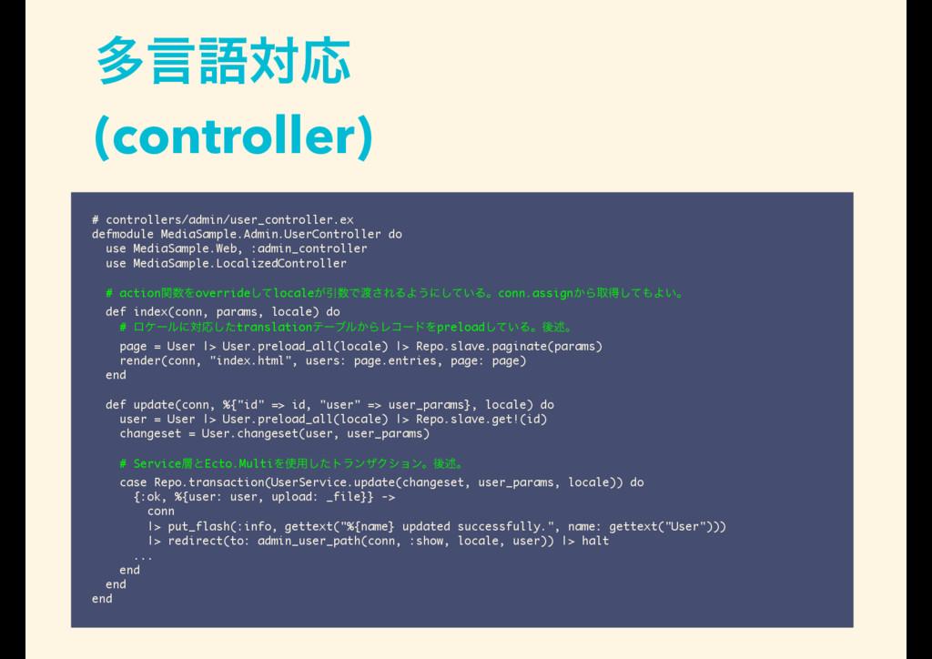 ଟݴޠରԠ (controller) # controllers/admin/user_con...