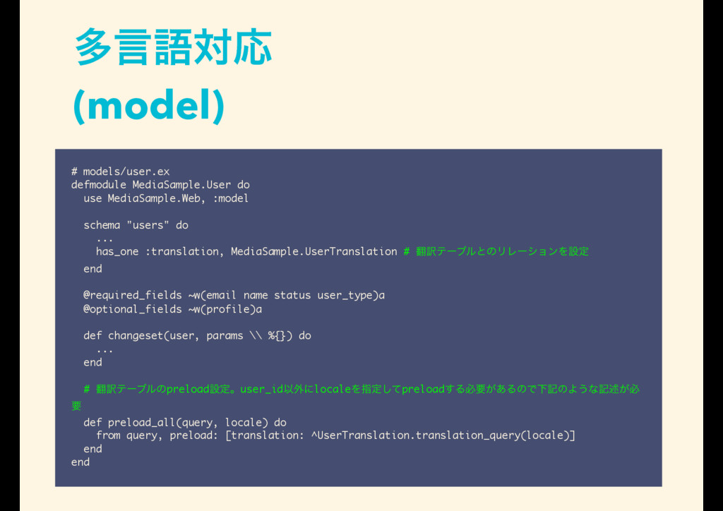 ଟݴޠରԠ (model) # models/user.ex defmodule MediaS...