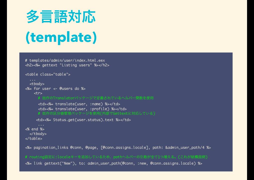 ଟݴޠରԠ (template) # templates/admin/user/index.h...