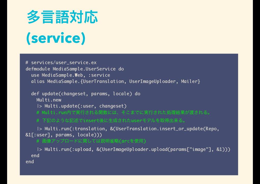 ଟݴޠରԠ (service) # services/user_service.ex defm...