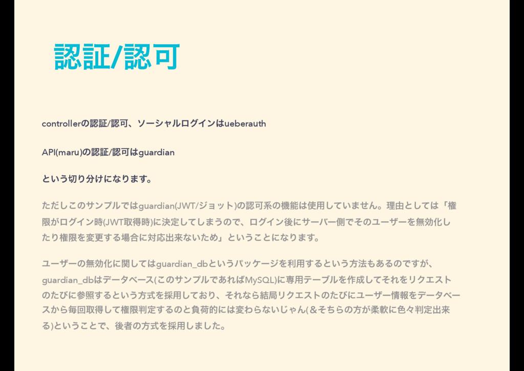 ূ/Մ controllerͷূ/ՄɺιʔγϟϧϩάΠϯueberauth API(...